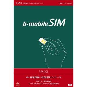 B日本通信 bモバイルSIM U300 6ヶ月(185日)使い放題パッケージ BM-U300-6MS