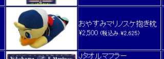 marinosuke.jpg